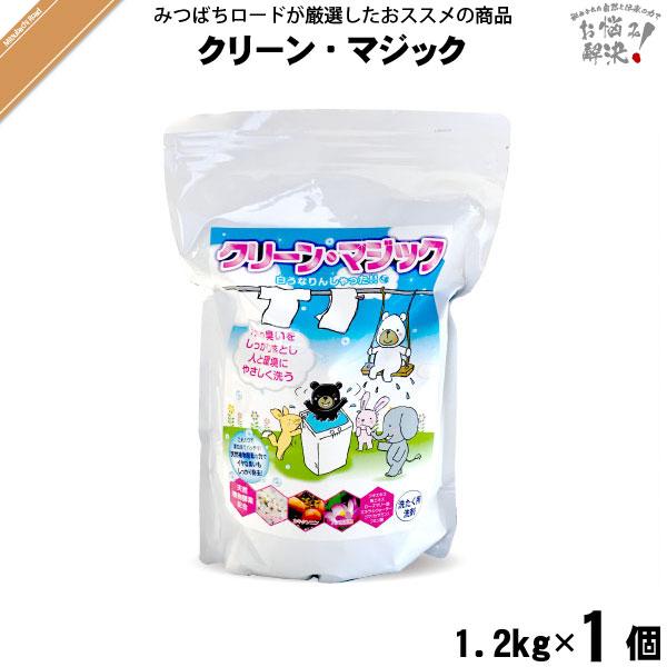 クリーン・マジック ~白うなりんしゃった~ (1.2kg)【5250円以上で送料無料】
