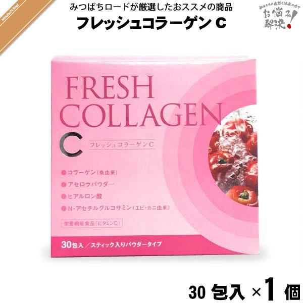 フレッシュ コラーゲン C (2g×30包)【5250円以上で送料無料】