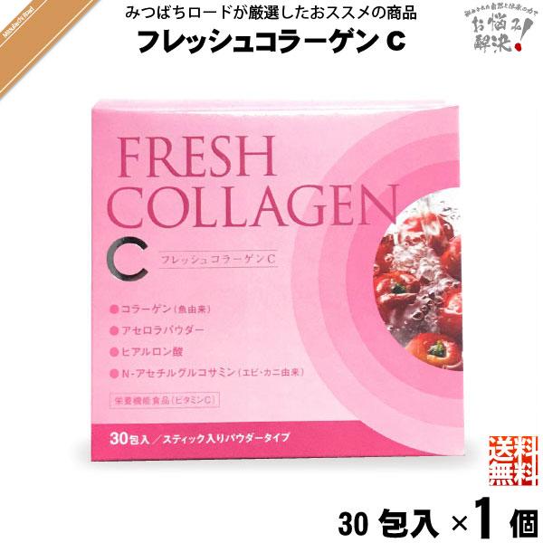 【お手軽】フレッシュ コラーゲン C (2g×30包)【送料無料】