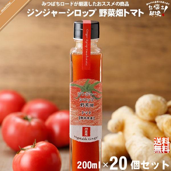 【20個セット】ジンジャーシロップ野菜畑 トマト 熊本産 (200ml)【送料無料】