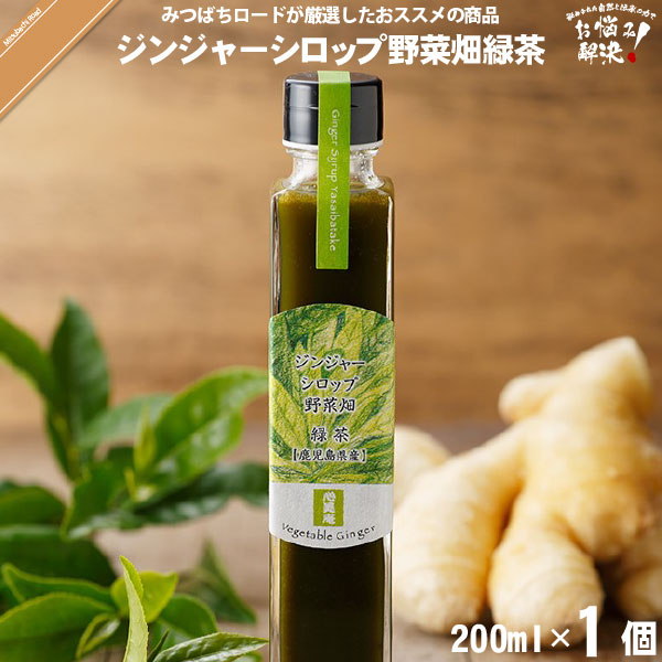 ジンジャーシロップ野菜畑 緑茶 鹿児島産 (200ml)