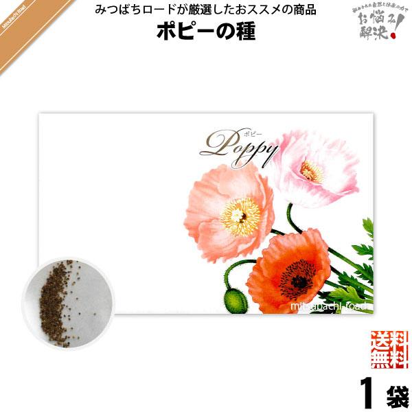 【お手軽 200円】ポピーの種(1袋)【送料無料】