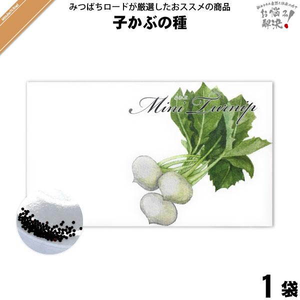 小かぶの種(1袋)