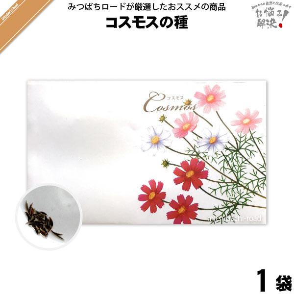 コスモスの種(1袋)【5250円以上で送料無料】