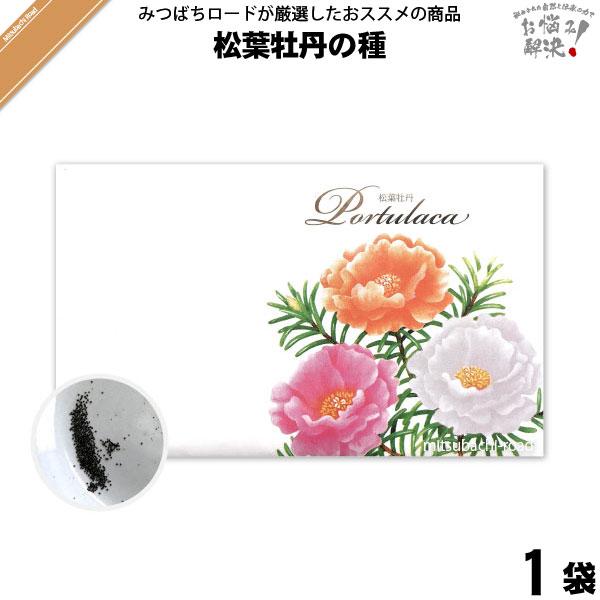 松葉牡丹の種(1袋)【5250円以上で送料無料】