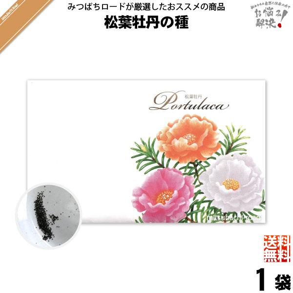 【お手軽 200円】松葉牡丹の種(1袋)【送料無料】