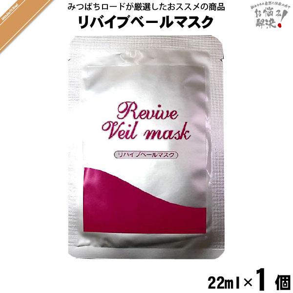リバイブベールマスク (22ml)【5250円以上で送料無料】