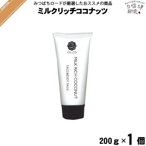 ミルクリッチココナッツ (200g)【5250円以上で送料無料】