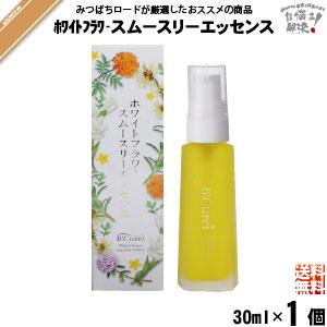 ホワイトフラワースムースリーエッセンス (30ml)【送料無料】