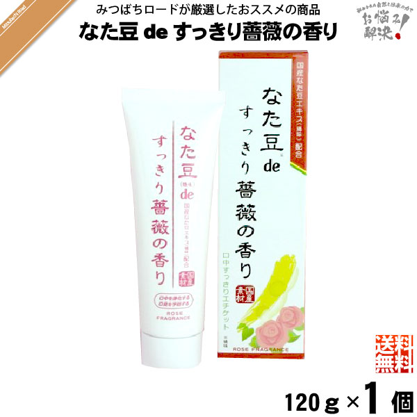 【お手軽】 なた豆deすっきり薔薇の香り 歯磨き粉 (120g) 【送料無料】