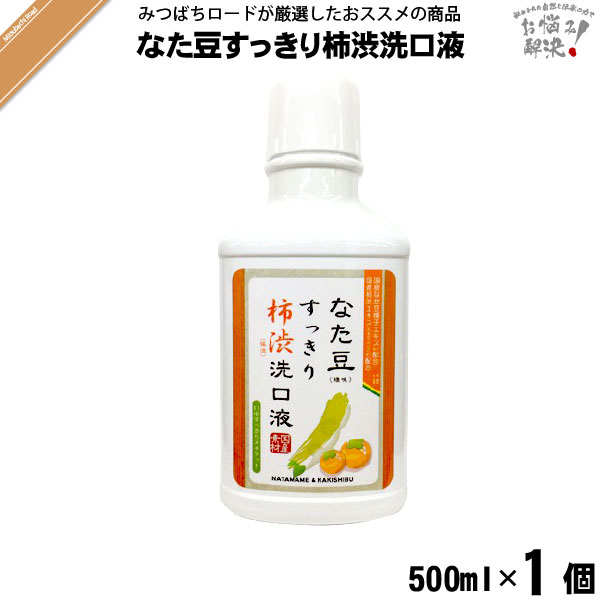 なた豆すっきり柿渋洗口液 (500ml)【5250円以上で送料無料】