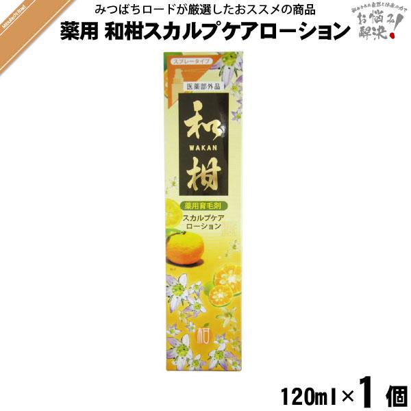 薬用 和柑 スカルプケアローション スプレータイプ (120ml)【5250円以上で送料無料】