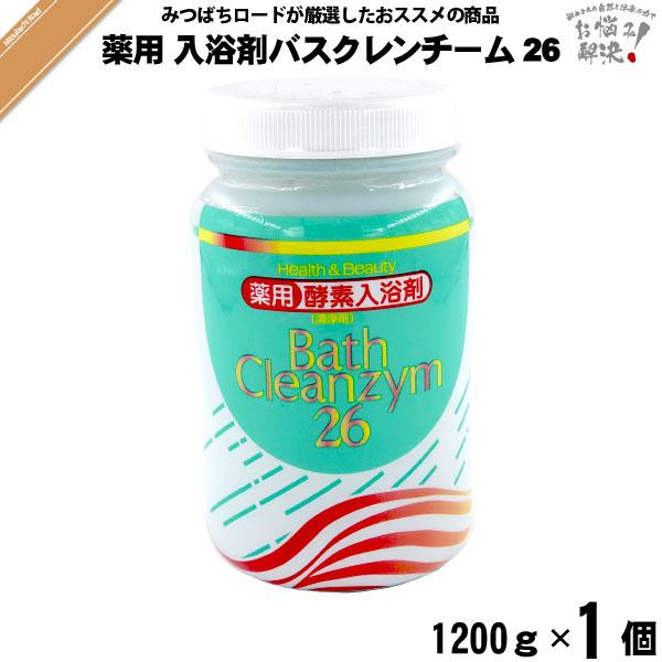 薬用 酵素入浴剤 バスクレンチーム26 (1200g)【5250円以上で送料無料】