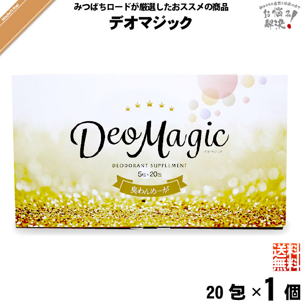 【お手軽】 デオマジック DeoMagic (5粒×20包) 【送料無料】