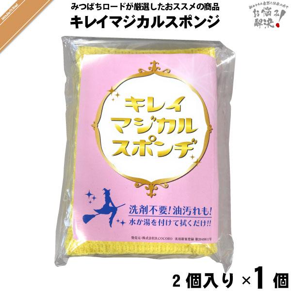 キレイマジカルスポンヂ 黄色 (2個入)【5250円以上で送料無料】
