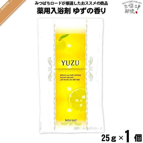 薬用 入浴剤 ゆずの香り (25g)【5250円以上で送料無料】