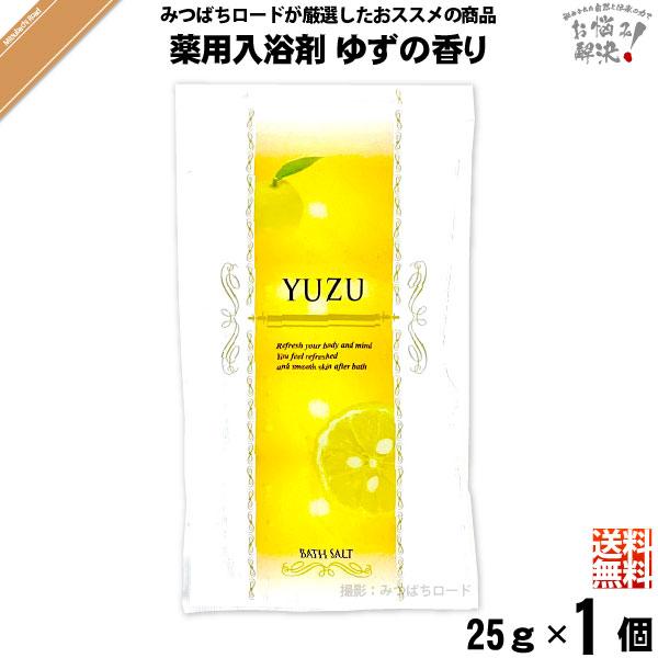【お手軽】薬用 入浴剤 ゆずの香り (25g)【送料無料】