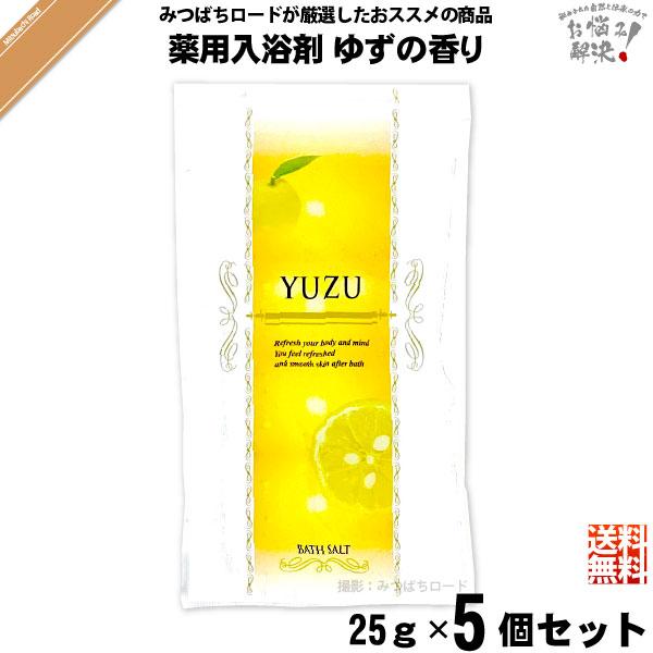 【お手軽 / 5個セット】薬用 入浴剤 ゆずの香り (25g)【送料無料】