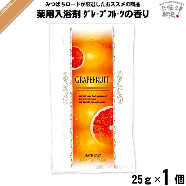 薬用 入浴剤 グレープフルーツの香り (25g)【5250円以上で送料無料】