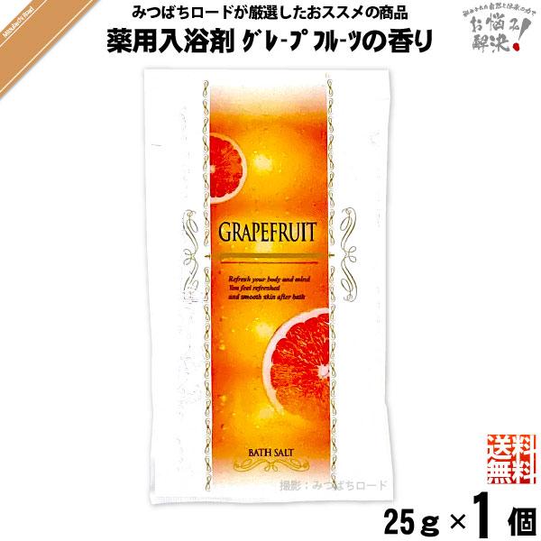 【お手軽】薬用 入浴剤 グレープフルーツの香り (25g)【送料無料】