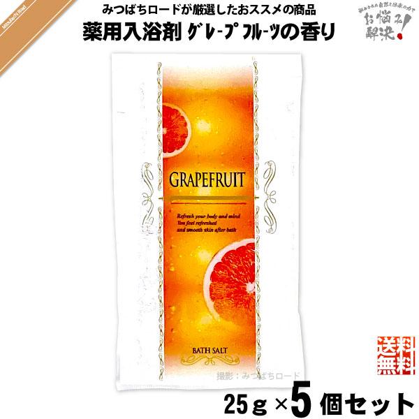 【お手軽 / 5個セット】薬用 入浴剤 グレープフルーツの香り (25g)【送料無料】