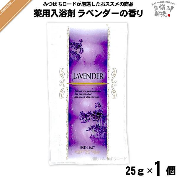 薬用 入浴剤 ラベンダーの香り (25g)【5250円以上で送料無料】