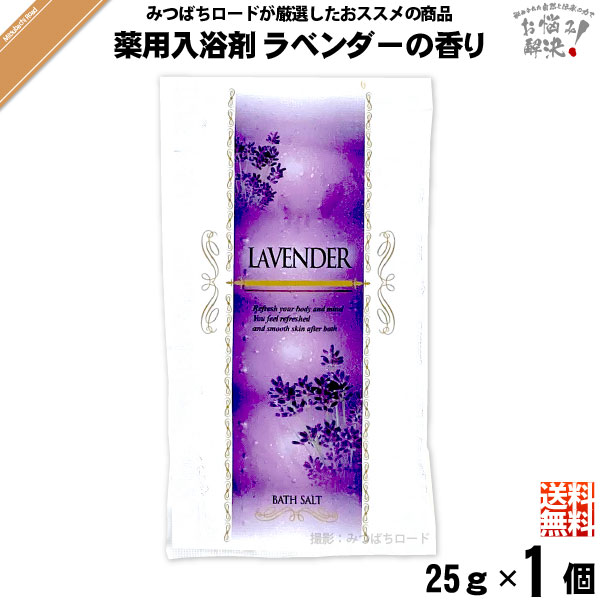 【お手軽】薬用 入浴剤 ラベンダーの香り (25g)【送料無料】