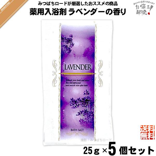 【お手軽 / 5個セット】薬用 入浴剤 ラベンダーの香り (25g)【送料無料】