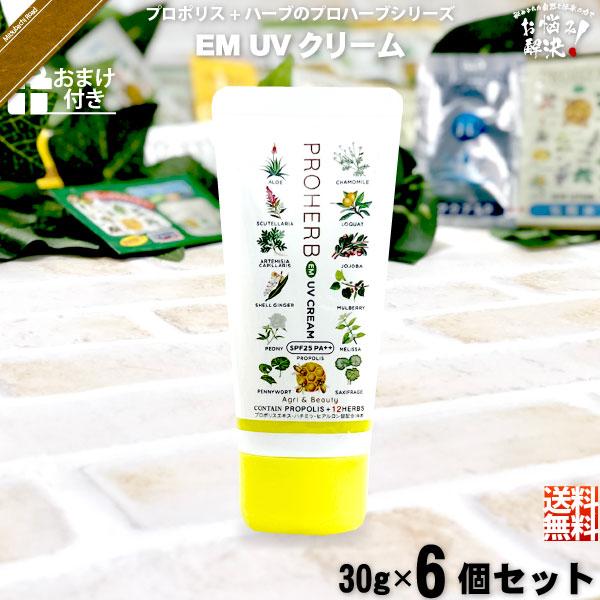 【お手軽 / 6個セット / おまけ付】プロハーブEMホワイトUVクリーム SPF25 PA++(30g)【送料無料】