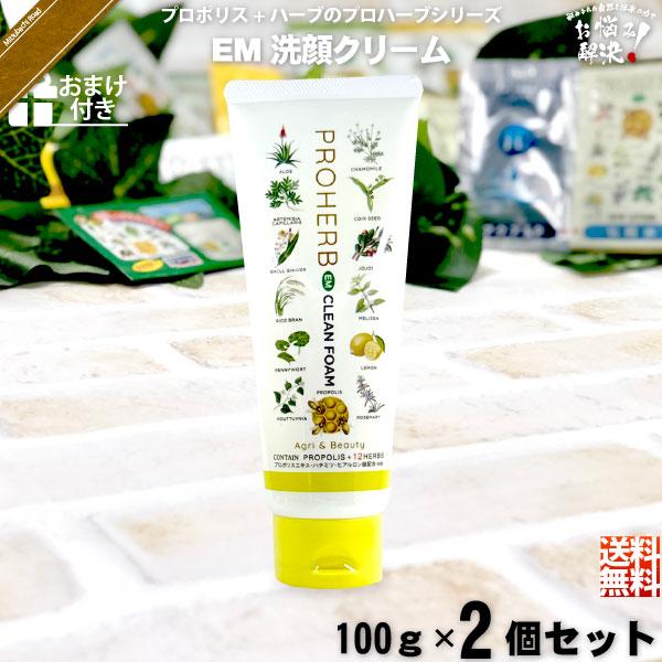 【お手軽 / 2個セット / おまけ付】プロハーブEMホワイト洗顔クリーム(100g)【送料無料】