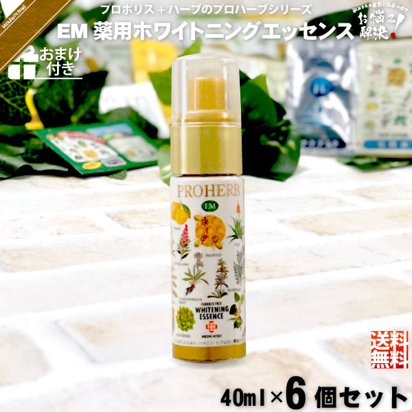 【お手軽 / 6個セット / おまけ付】プロハーブ 薬用ホワイトニングエッセンス(40ml)【送料無料】