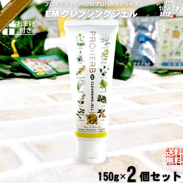【お手軽 / 2個セット / おまけ付】プロハーブEM ホワイトクレンジングジェル(150g)【送料無料】