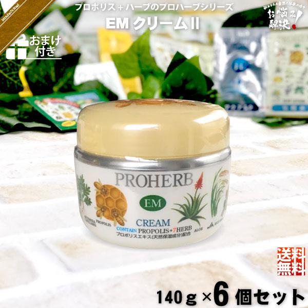 【お手軽 / 6個セット / おまけ付】プロハーブEMクリームII(140g)【送料無料】