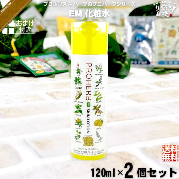 【お手軽 / 2個セット / おまけ付】プロハーブEMホワイト化粧水(120ml)【送料無料】