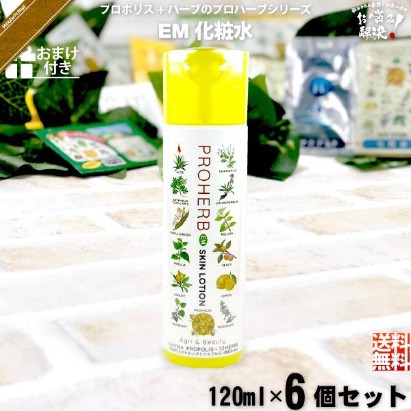 【お手軽 / 6個セット / おまけ付】プロハーブEMホワイト化粧水(120ml)【送料無料】