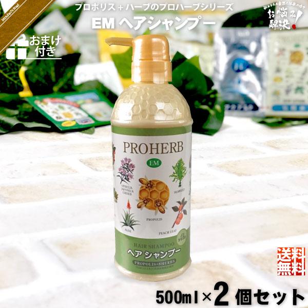 【お手軽 / 2個セット / おまけ付】プロハーブEMヘアシャンプー(500ml)【送料無料】