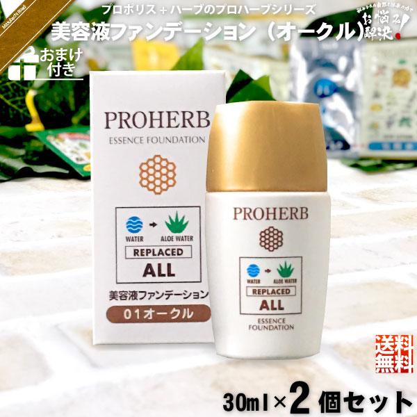 【お手軽 / 2個セット / おまけ付】プロハーブ美容液ファンデーション オークル(30ml)【送料無料】