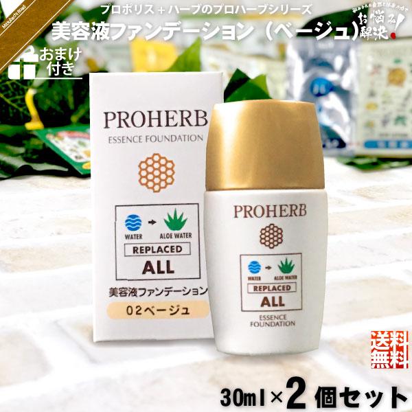 【お手軽 / 2個セット / おまけ付】プロハーブ美容液ファンデーション ベージュ(30ml)【送料無料】