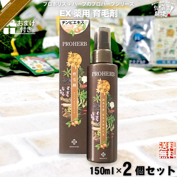 【お手軽 / 2個セット / おまけ付】プロハーブEM薬用育毛剤(150ml)【送料無料】