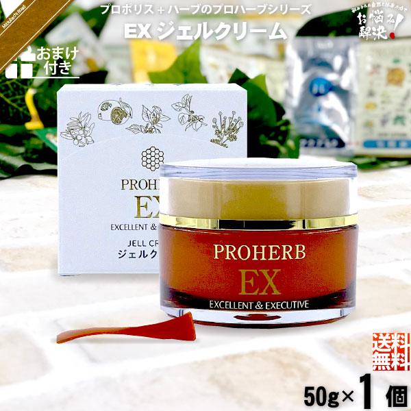 【お手軽 / おまけ付】プロハーブEX ジェルクリーム (50g)【送料無料】