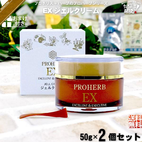 【お手軽 / 2個セット / おまけ付】プロハーブEX ジェルクリーム (50g)【送料無料】