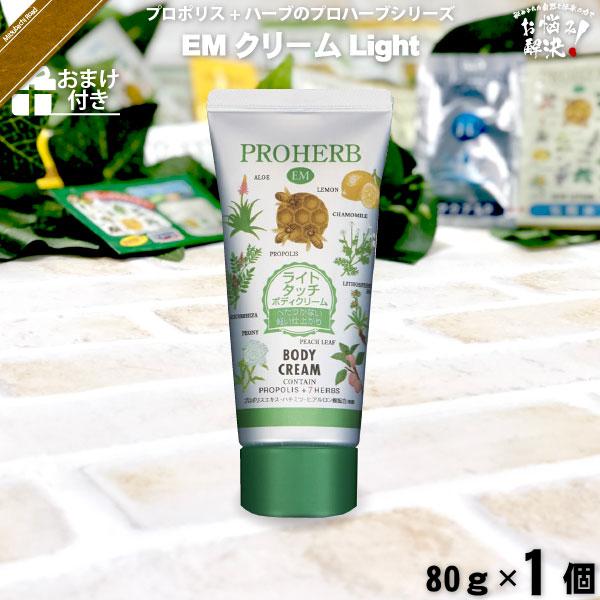 プロハーブEMクリーム Light【おまけ付】(80g)【4937762288628】