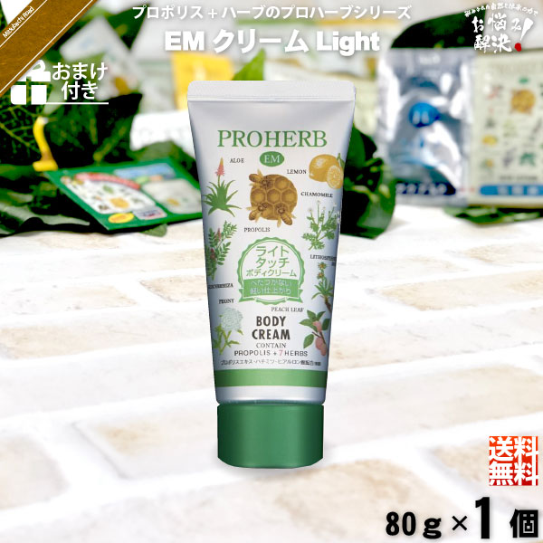 【お手軽 / おまけ付】プロハーブEMクリーム Light(80g)【送料無料】【4937762288628】