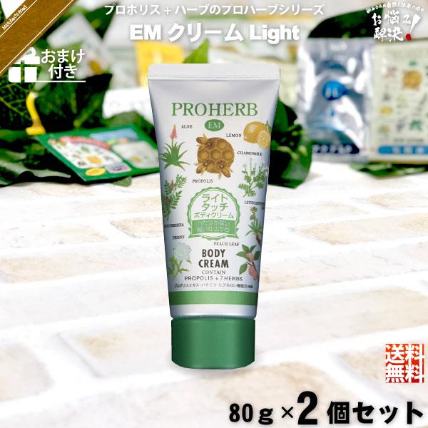 【お手軽 / 2個セット / おまけ付】プロハーブEMクリーム Light(80g)【送料無料】