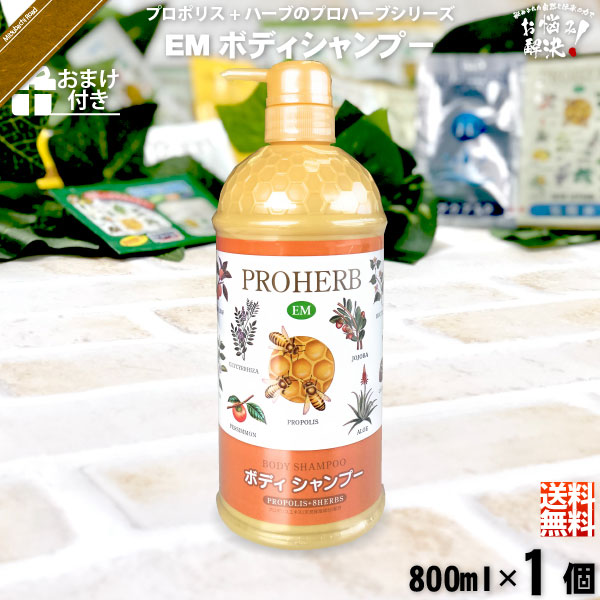 【お手軽 / おまけ付】プロハーブEMボディシャンプー(800ml)【送料無料】