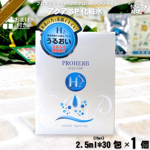 プロハーブ アクア SP 化粧水 【おまけ付】(2.5ml×30包)【5250円以上で送料無料】