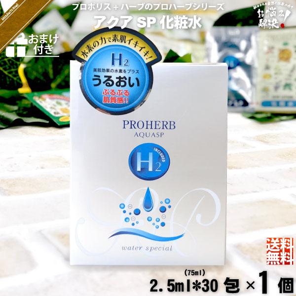 【お手軽 / おまけ付】プロハーブ アクア SP 化粧水 (2.5ml×30包)【送料無料】