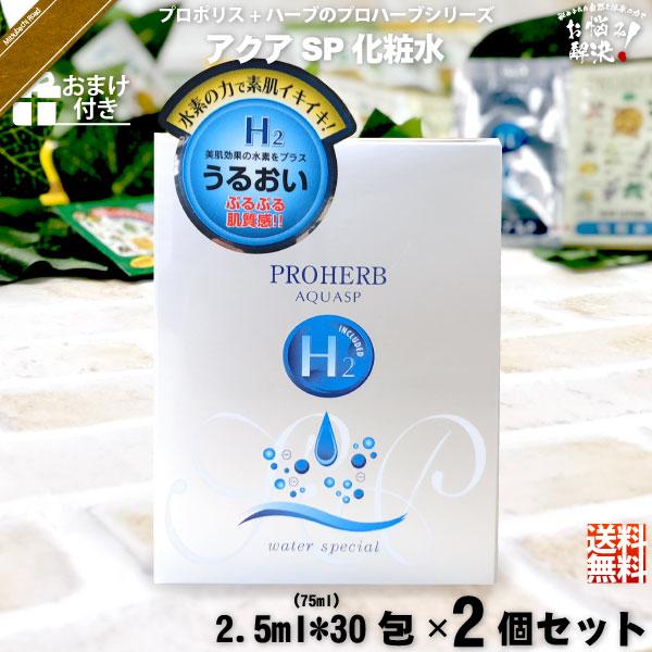 【お手軽 / 2個セット / おまけ付】プロハーブ アクア SP 化粧水 (2.5ml×30包)【送料無料】