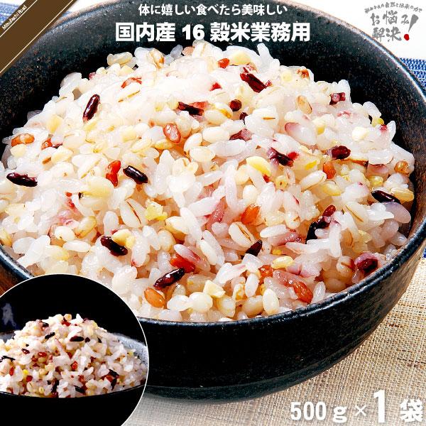 国内産十六穀米 業務用 (500g)