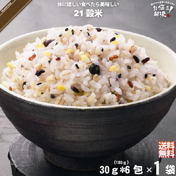 【お手軽】二十一穀米 スティック (30g×6)【送料無料】